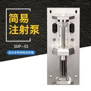 多排量可选、高精度简易注射泵