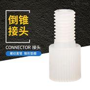 高精度微量注射泵倒錐接頭塑料接頭
