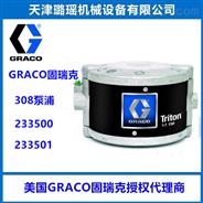 美国GRACO/固瑞克气动双隔膜泵HUSKY308