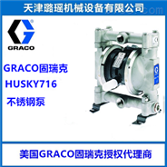 GRACO固瑞克HUSKY716食品级气动隔膜泵