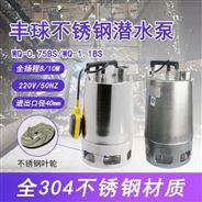 1.1KW立式单级不锈钢潜水泵 污水抽送