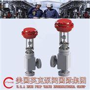 进口气动角型调节阀-北美洲品牌