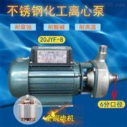 鉅源不銹鋼化工泵  單相臥式耐腐蝕離心泵