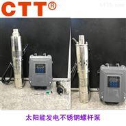 太陽能發電不銹鋼螺桿泵調速永磁深井泵