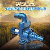 养殖给排水泵自吸式高压泵