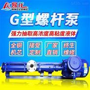 G80-1型单螺杆泵卧式 不锈钢无堵塞耐腐蚀泵