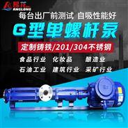卫生级不锈钢G型螺杆泵 高粘度果酱输送泵