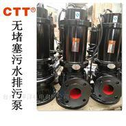 QW不堵塞排污泵 雜質排污泥提升水泵