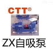 ZX清水自吸泵304不锈钢耐腐蚀清水泵