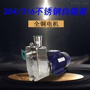 2寸自吸泵不锈钢离心泵22米扬程