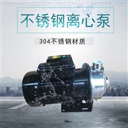240V电压MS小型不锈钢离心泵