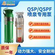 QSP喷泉专用泵 大流量工程音乐三相潜水泵