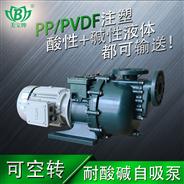 美宝PVDF抗氧化抗腐蚀自吸泵