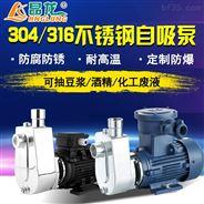 ZBFS不锈钢自吸泵 化工水循环设备污水泵
