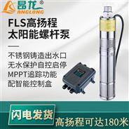 3寸FLS螺杆潜水电泵 太阳能直流螺杆泵