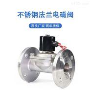 蒸汽不锈钢220V耐高温高压法兰水管开关阀门