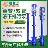 耐腐蚀不锈钢长轴液下泵立式污水提升长轴泵