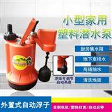 塑料一寸抽水潜水泵可调节水位