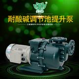 美宝MA系列PVDF可空转调节池提升泵