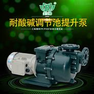 美寶MA系列PVDF可空轉調節池提升泵
