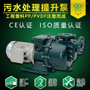 美寶PVDF耐酸堿可空轉污水處理泵廠家