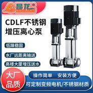 CDLF多級離心泵主管增壓/清洗系統水泵