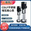 CDLF多级离心泵主管增压/清洗系统水泵