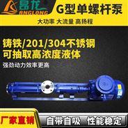 G型单螺杆泵污泥压滤机泵可输送蜂蜜火锅料