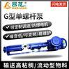 G型单螺杆泵不锈钢螺杆输送泵浓浆食品输送