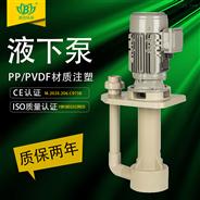 美宝MI系列PP耐酸碱腐蚀液下泵厂家