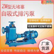 ZW排污泵 市政排污工程污水排放自吸泵