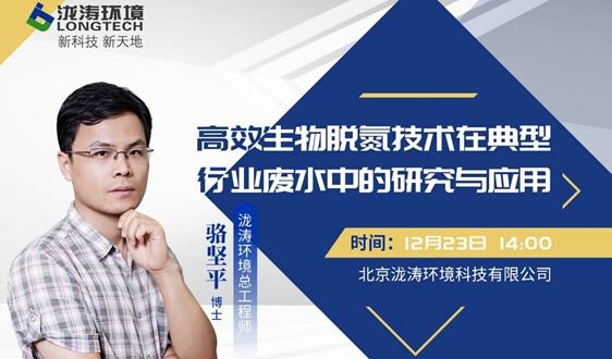 """泷涛环境骆坚平博士""""高效生物脱氮技术""""在线课程顺利开播"""