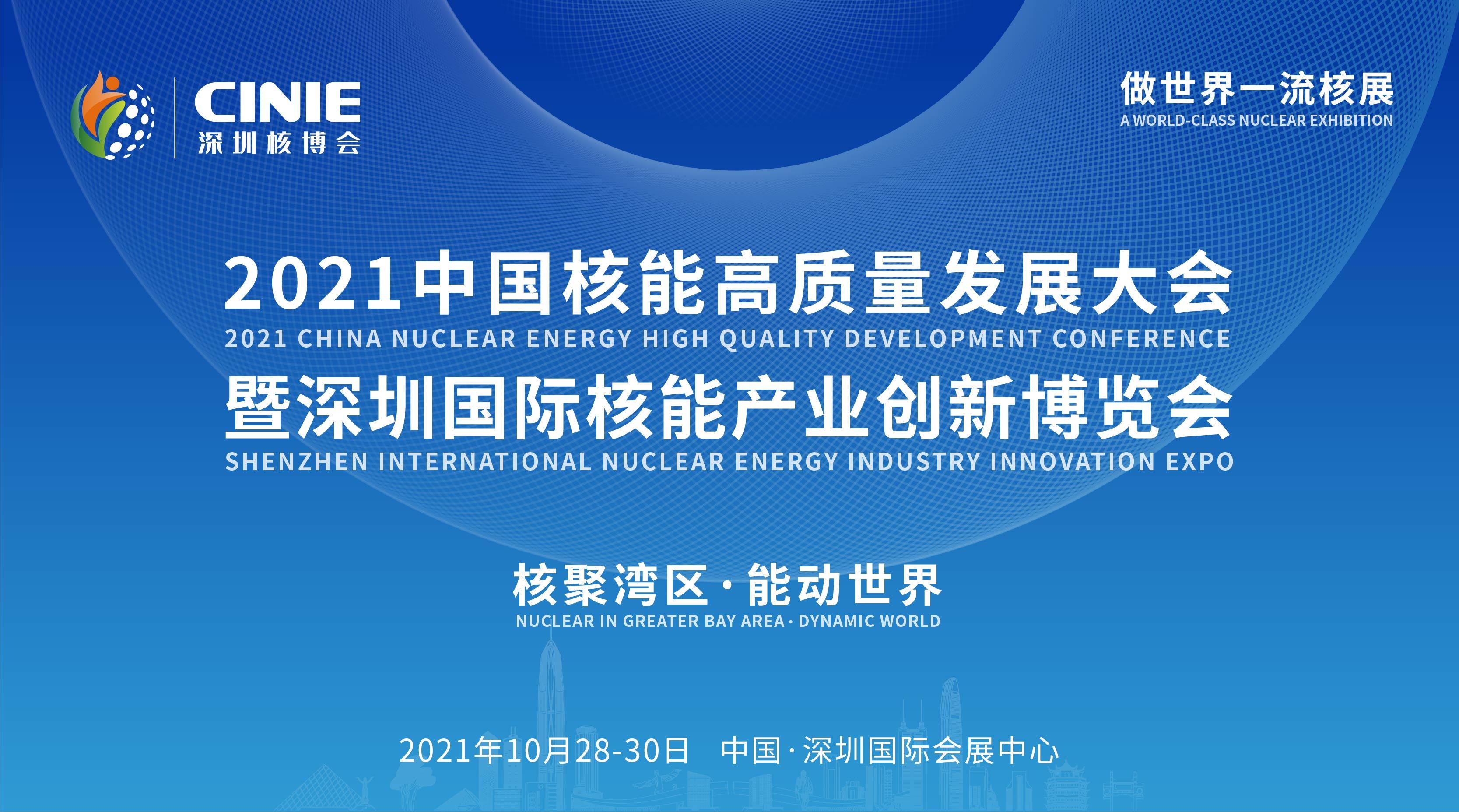2021中國核能高質量發展大會暨深圳國際核能產業創新博覽會