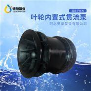 佛山全貫流潛水電泵 濕定子結構 廠家直供