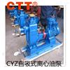 自吸式离心油 泵铸铁铜叶轮泵卧式电动油泵